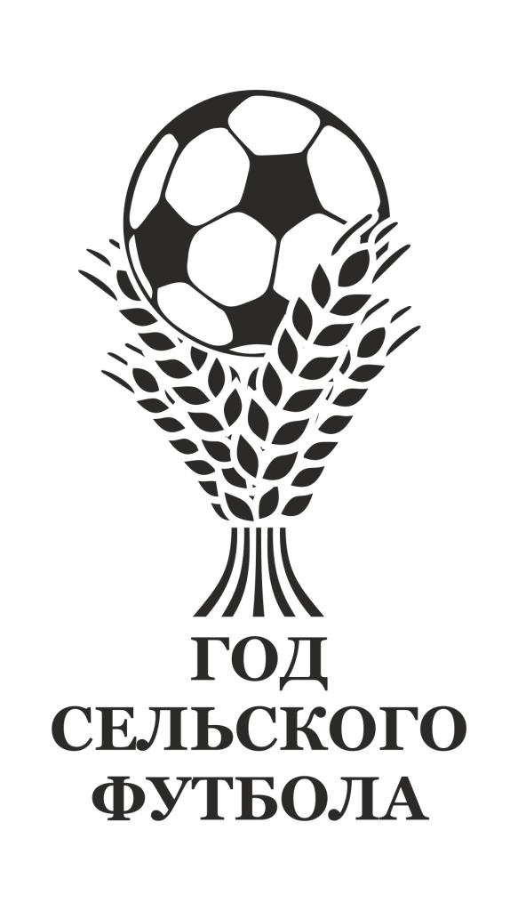 Лого_ Год сельского футбола