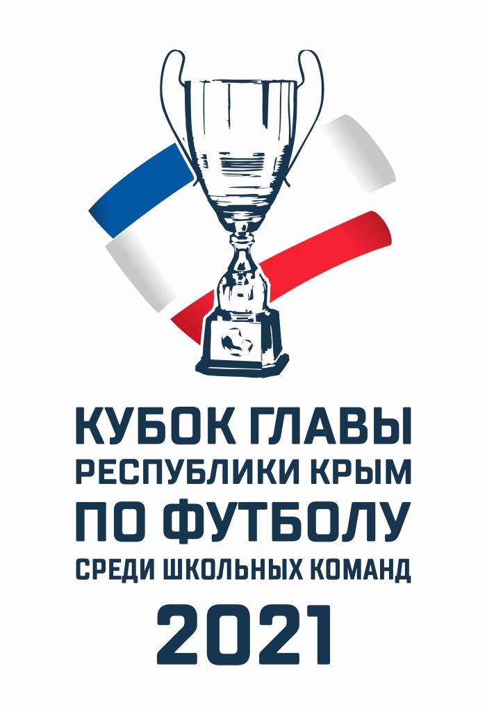 Логотип Кубок главы 2021 -14