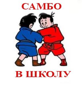 sambo-285x300