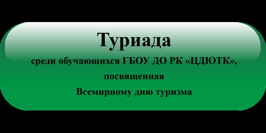 туриада