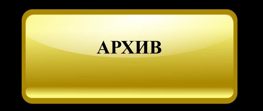 кнопка архив