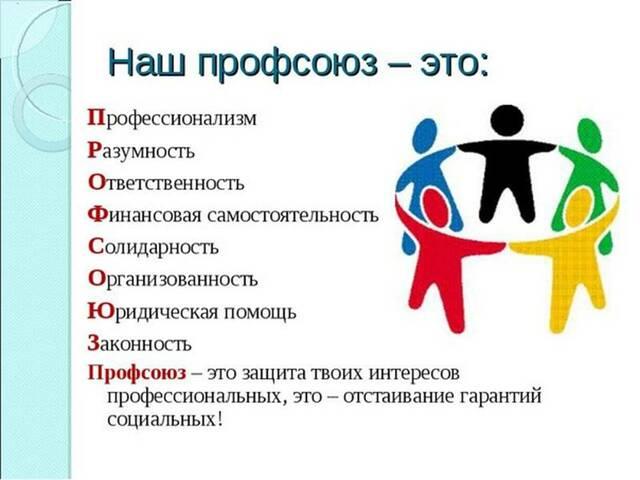 профсоюз (1)
