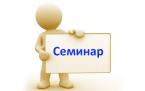 seminar-_finansovye-instrumenty-dlya-biznesa_