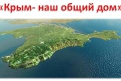 KRYM-NASH-OBSHIJ-DOM-300x181