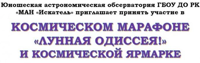 Объявление-Марафон-2019.jpg-720x340