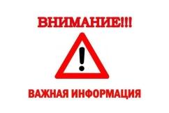 Внимание!!! Важная информация