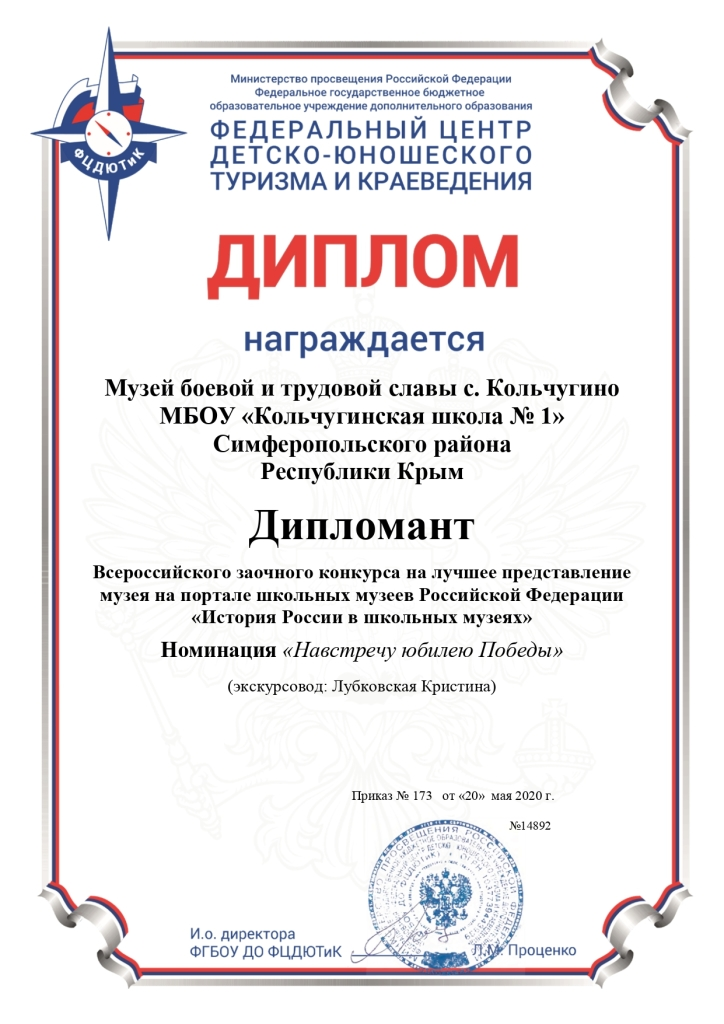 Кольчугинская школа № 1_page-0001