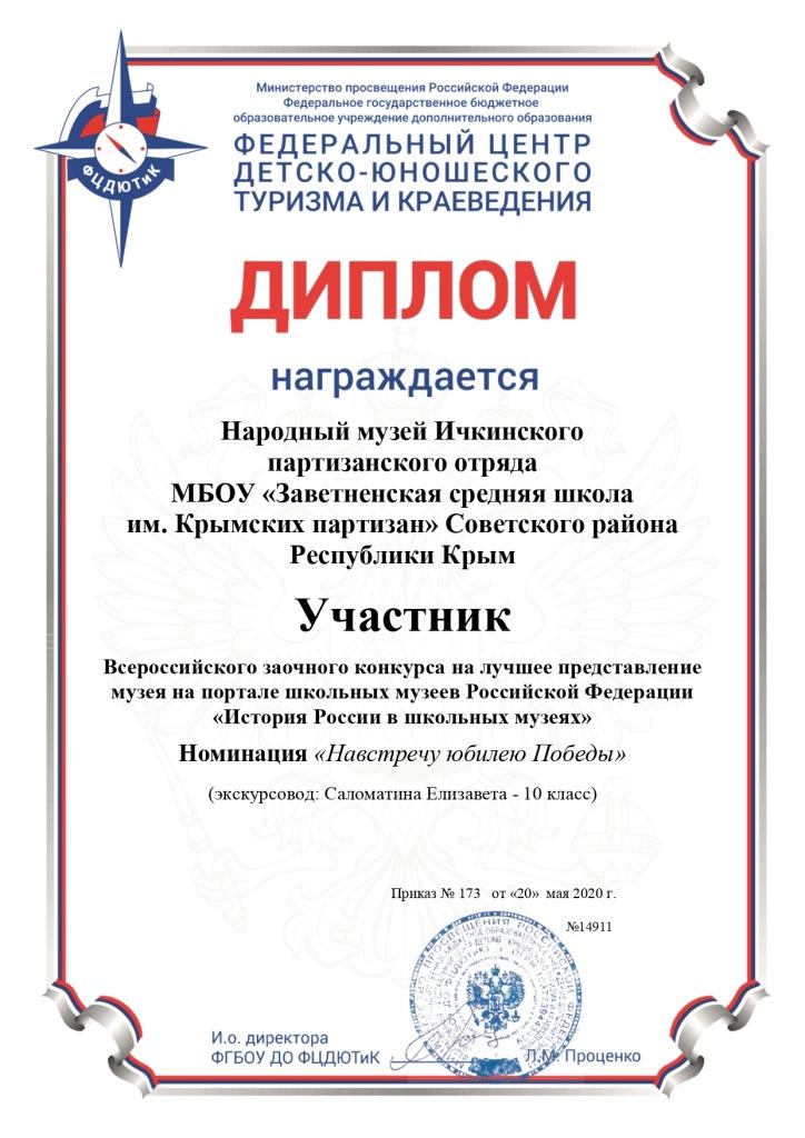 Народный музей Ичкинского _page-0001