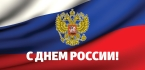 besplatnaya-prostaya-otkritka-na-den-rossii.orig