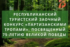 партиз. тропами (1)