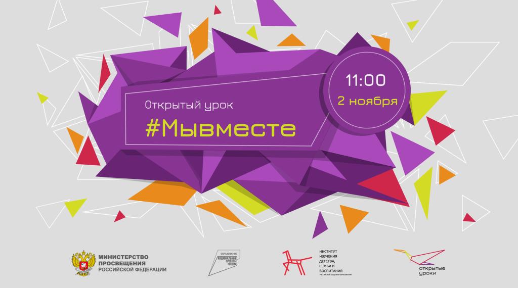 Всероссийский открытый урока «#МыВместе»