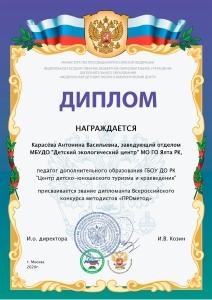 Карасева Крым_page-0001