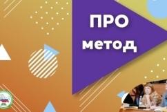 Всероссийский конкурс методистов _ПРОметод__page-0001