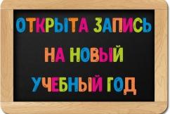 1535746544_zapis-768x540