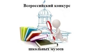конкурс школьных музеев
