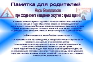 Сосульки-1