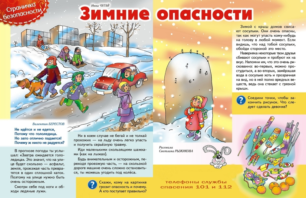 Zima-2019