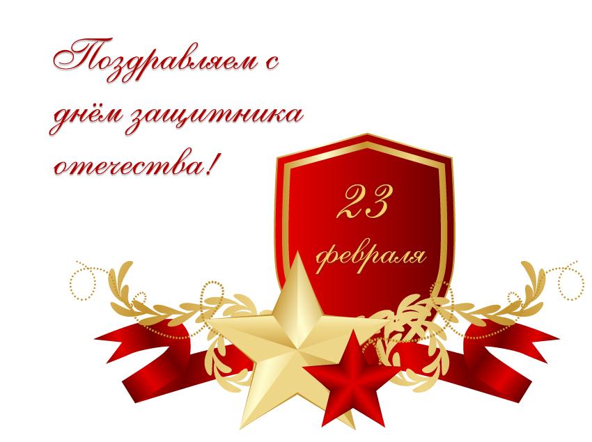 kartinka_23.02.