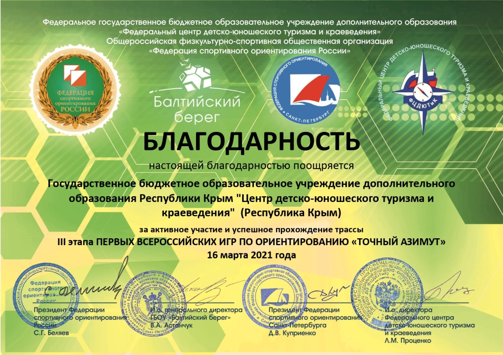Крым Центр детско-юношеского туризма_page-0001