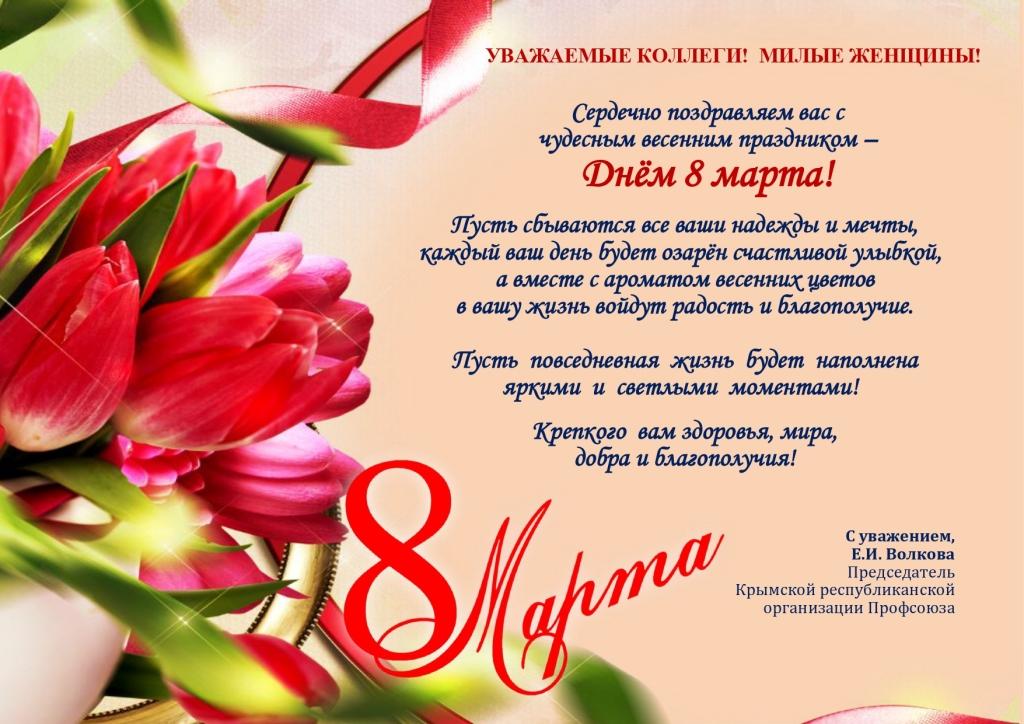 Поздравление 8 Марта_page-0001