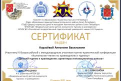 Сертификат  ККЧ взр 2021