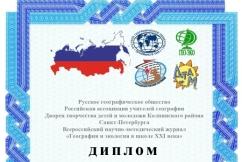 Я люблю Россию 1_page-0001