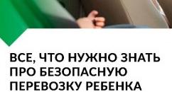 методичка-росстандарта-по-безопасной-перевозке-детей-страница-01
