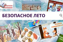 Безопасно лето для сайта
