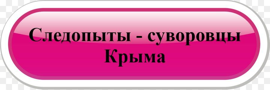 Следопыты - суворовцы Крыма