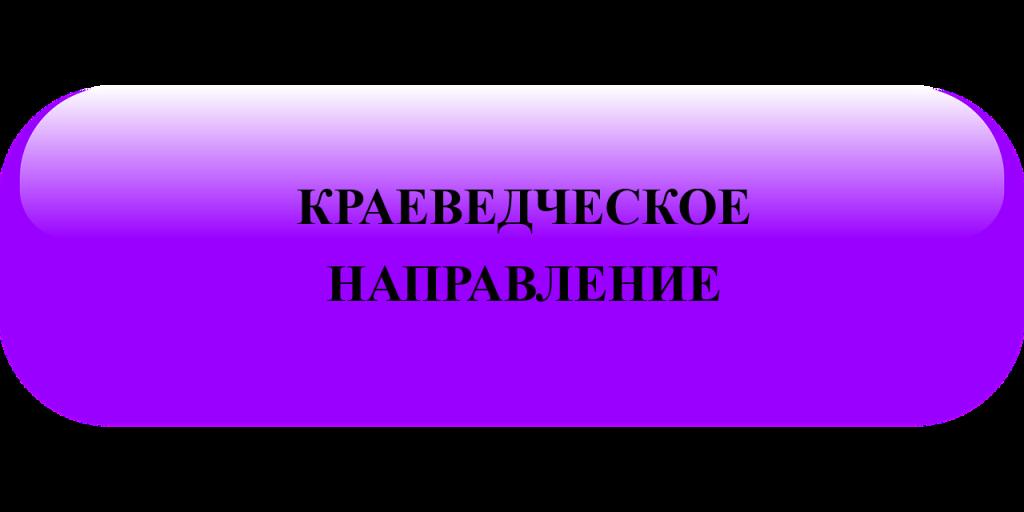 краеведение