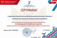 Сертификат РРЦ Е.А.